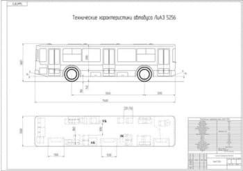 Чертеж автобуса ЛиАЗ-5256
