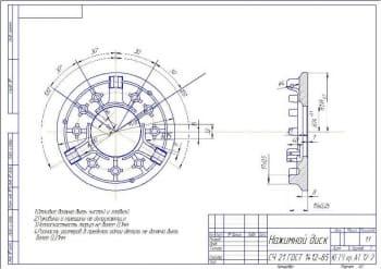 1.Чертеж Детали Нажимной диск сцепления (формат А3) из материала СЧ 21 ГОСТ 1412-85