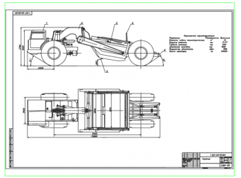 Проектирование самоходного скрепера ДЗ-107 на базе МоАЗ-6014 с деталями