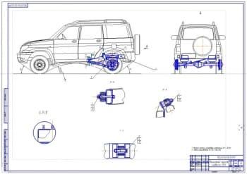 Чертежи задней подвески автомобиля УАЗ-3163 Патриот
