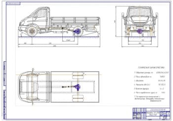 Чертежи блокировки межколёсного дифференциала ГАЗ-33106 «Валдай»