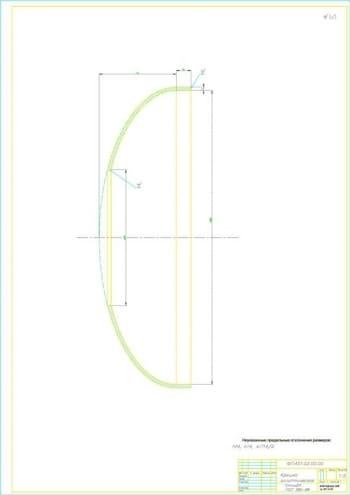 1.Деталь крышка эллиптическая в масштабе 1:5 (материал: Сталь 20 Г0СТ 380-88), с техническими требованиями: предельные неуказанные отклонения размеров: Н14, h14, +-IT14/2 (формат А4)