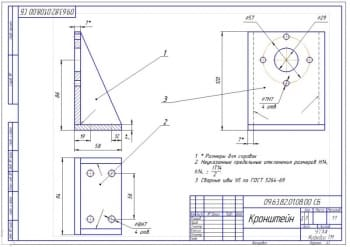 11.Сборочный чертеж кронштейна (формат А3)