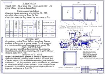 Операционно-технологические карты на возделывание и уборку озимой пшеницы комбайном КЗС-1218 Полесье