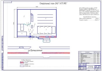 Ремонтно-механическая мастерская с генеральным планом АТП