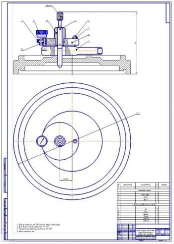 1.Приспособление для проверки перпендикулярности отверстий маховика (формат А1)
