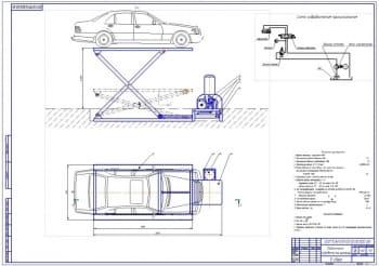 Гаражный рычажный гидравлический подъемник ножничного типа легковых автомобилей