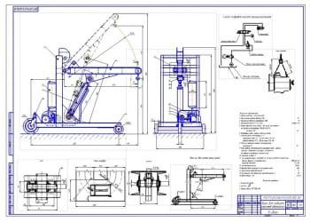 Кран для подъема агрегатов грузоподъемностью до 1,5 тонн