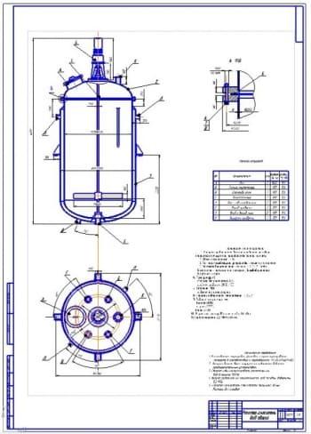 Конструкция реактора-смесителя лопастного типа для приготовления раствора хлористого кальция при производстве винной кислоты