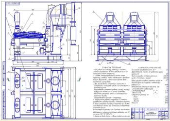 Зерноочистительный сепаратор производительностью 2,6 т/ч