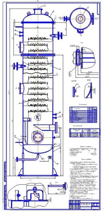 1.Сборочный чертеж бражной колонны (формат А2х3)