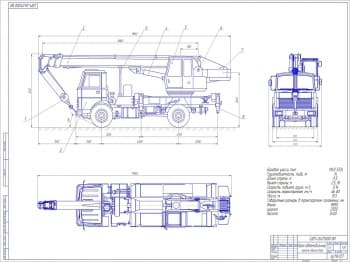 1.Чертеж общего вида автомобильного крана на базе шасси МАЗ 5334 грузоподъемностью 14 тонн А1