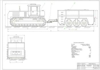1.Общий вид тракторного прицепного катка на пневматических шинах А1