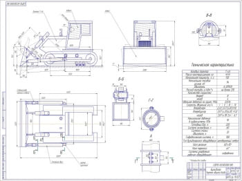 Конструкция бульдозера с неповоротным отвалом   на базе трактора Т-4А