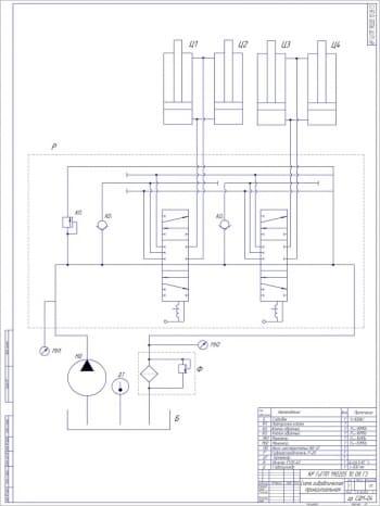 1.Принципиальная гидравлическая схема автогрейдера на базовом тракторе Т-130 А1