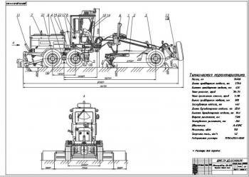 Проект автогрейдера ДЗ-122 с заглублением 260мм