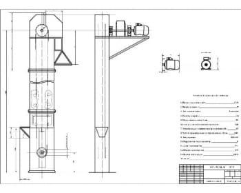 Проектирование ковшового элеватора для транспортировки цемента