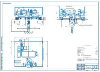 Конструкция грузовой подъемной крановой тележки с деталями
