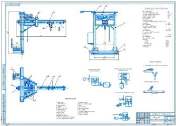 1.Общий вид велосипедного крана А1 с обозначением позиций