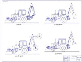 Схема навесного оборудования на колесный трактор Беларусь