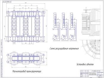Чертеж проектирования трансформатора
