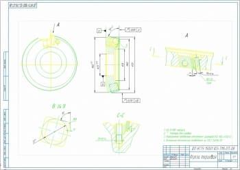 Чертеж фрезы торцевой 75° насадной диаметром 63 мм с числом зубьев 6 для обработки плоскости и уступов