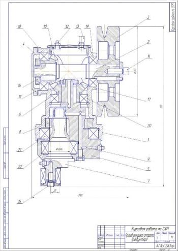 Чертеж привода режущего аппарата