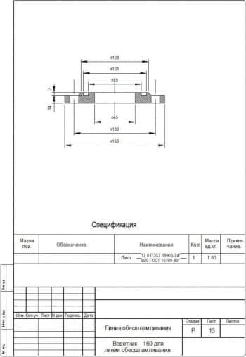 Деталь воротник 160 для линии обесшламливания с указанными размерами (формат А4)