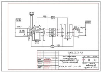 Ремонтные чертежи и карта восстановления коленчатого вала КамАЗ-740