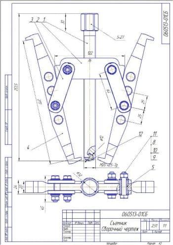 12.Чертеж сборочный съемника массой 2.51, в масштабе 1:1, в 2х проекциях – виды спереди и сверху, с техническими размерами (формат А3)