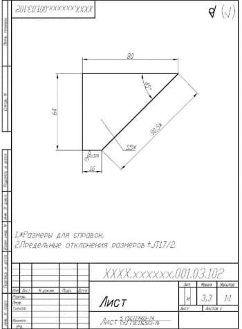 12.Чертеж детали лист упора массой 3.3, в масштабе 1:1 (материал: Лист 5) (формат А4)