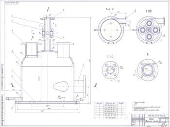 Сборочный чертеж корпуса с техническими требованиями