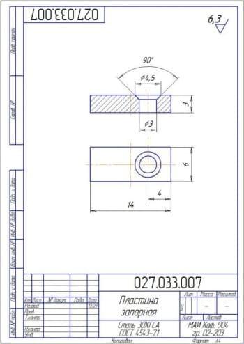 12.Рабочий чертеж детали пластина запорная (материал: Сталь 30ХГСА Г0СТ 4543-71), с габаритными размерами (формат А4)