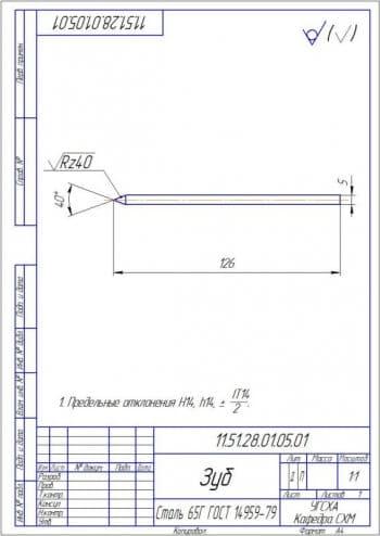12.Деталь бороны зуб в масштабе 1:1(формат А4)