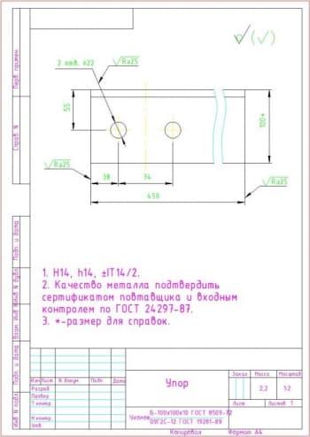 12.Рабочий чертеж упора (формат А4)