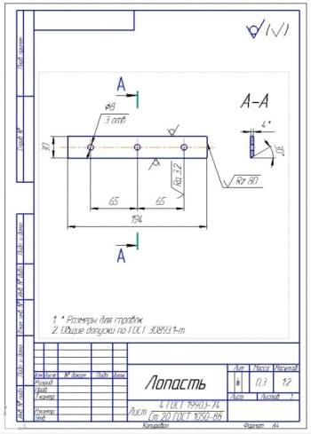 12.Лопатка – деталь (формат А4)