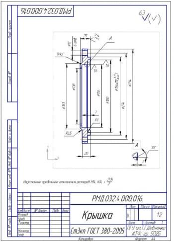 12.Чертеж крышки из материала Ст3кп ГОСТ 380-2005 (формат А4)