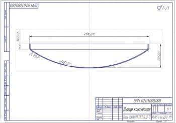 12.Коническое днище из стали 12Х18Н10Т (формат А3)