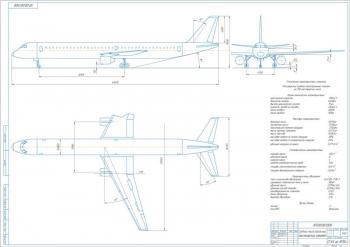 Рабочие чертежи среднемагистрального пассажирского самолёта