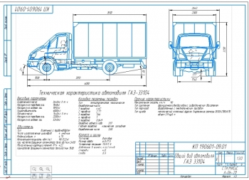 Габаритный чертеж общего вида автомобиля ГАЗ-33104