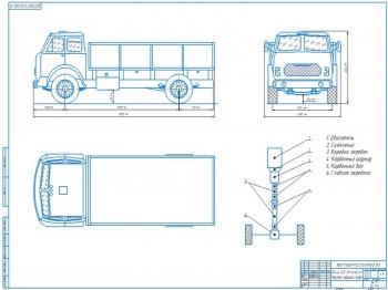 Проектирование конструкции грузового автомобиля грузоподъемностью 2,5 т