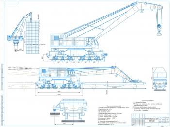 Чертеж общего вида железнодорожного крана ЕДК 300