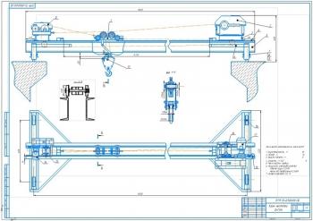 Проектирование мостового крана грузоподъемностью 1,5 т