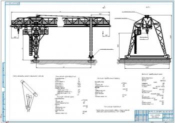 Конструктивная разработка козлового крана грузоподъемностью 10 т