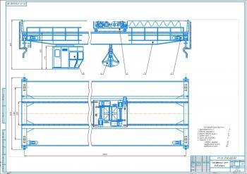 Проектирование грейферного крана грузоподъемностью 5 т