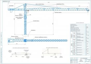 Конструкция башенного крана грузоподъёмностью 1,3 т
