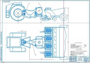 Конструктивная разработка прицепного тракторного оборудования для протравливания семенного картофельного материала