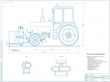 Трактор МТЗ-1025 с плужно-роторным снегоочистителем
