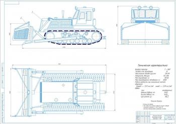 Чертёж общего вида бульдозера на базе трактора Т-180