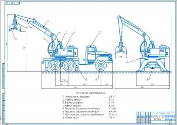 Конструктивная разработка экскаватора ЭО - 3524 с грейфером